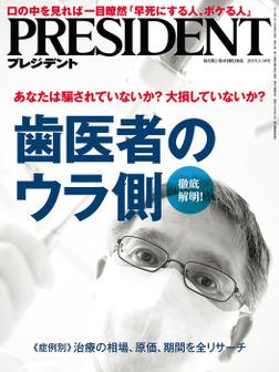 PRESIDENT 2019年3月18日号-電子書籍