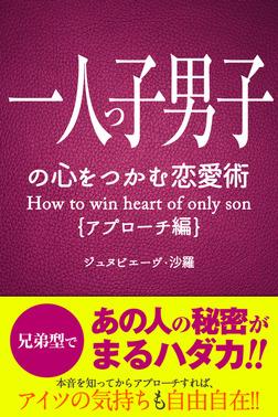 一人っ子男子の心をつかむ恋愛術【アプローチ編】-電子書籍