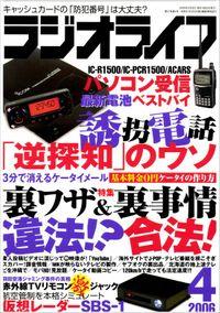 ラジオライフ2006年4月号