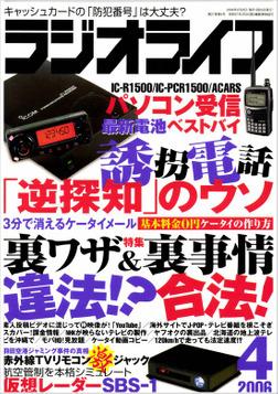 ラジオライフ2006年4月号-電子書籍