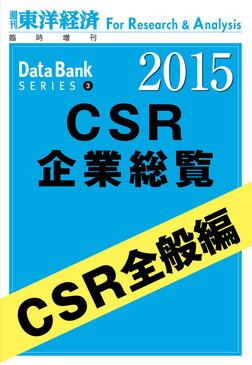 東洋経済CSR企業総覧2015年版 CSR全般編-電子書籍
