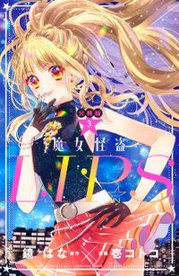 魔女怪盗LIP☆S 分冊版(3)