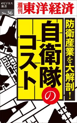 防衛産業を大解剖! 自衛隊のコスト―週刊東洋経済eビジネス新書No.36-電子書籍