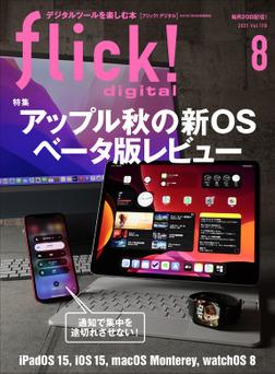 flick! 2021年8月号 Vol.118-電子書籍