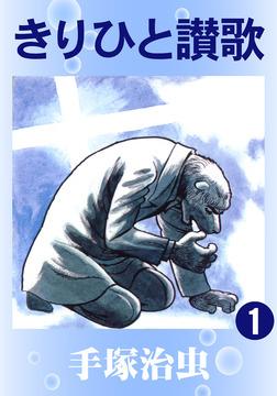 きりひと讃歌 1巻-電子書籍