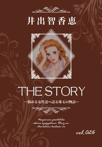 THE STORY vol.026