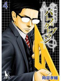 真壁先生のパーフェクトプラン【単行本版】4
