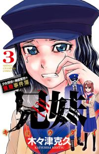 兄妹 少女探偵と幽霊警官の怪奇事件簿 3