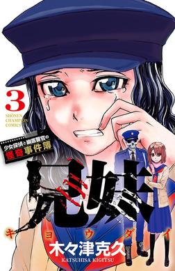 兄妹 少女探偵と幽霊警官の怪奇事件簿 3-電子書籍