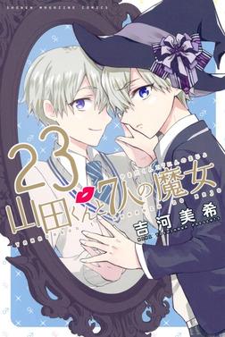 山田くんと7人の魔女(23)-電子書籍