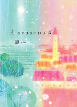 4 seasons 夏-電子書籍