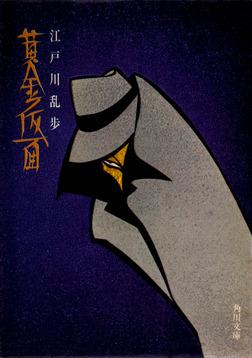 黄金仮面-電子書籍