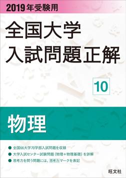 2019年受験用 全国大学入試問題正解 物理-電子書籍