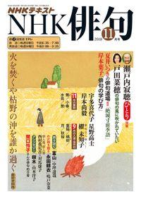 NHK 俳句 2018年11月号