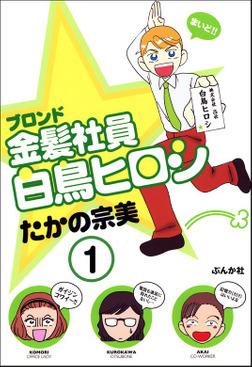 金髪社員白鳥ヒロシ(分冊版) 【第1話】-電子書籍