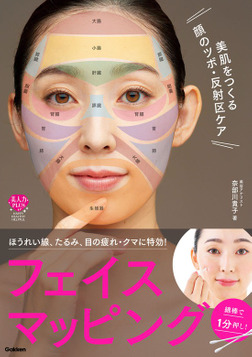 美肌をつくる顔のツボ・反射区ケア 綿棒で1分押し!フェイスマッピング-電子書籍