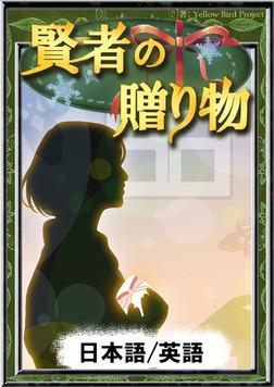 賢者の贈り物 【日本語/英語版】-電子書籍