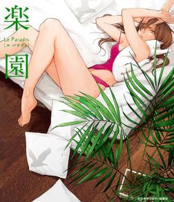 『楽園 Le Paradis』無料きせかえ本棚-電子書籍