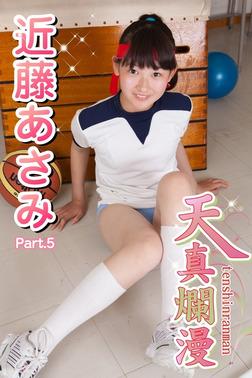 天真爛漫 近藤あさみ Part.5(Ver2.0)-電子書籍