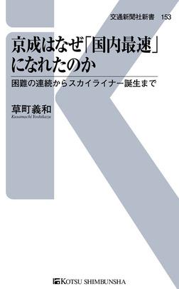 京成はなぜ「国内最速」になれたのか-電子書籍