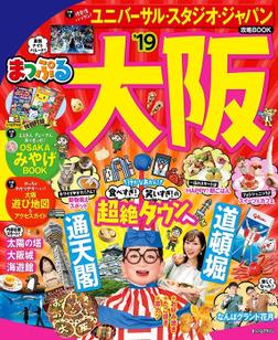 まっぷる 大阪'19-電子書籍