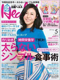 日経ヘルス 2017年 5月号 [雑誌]