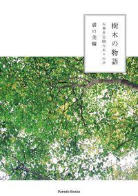 樹木の物語 石神井公園の木々の声