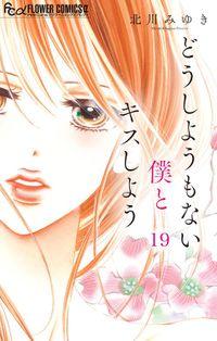 どうしようもない僕とキスしよう【マイクロ】(19)