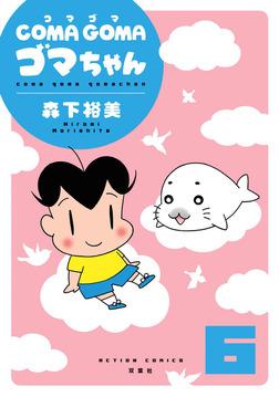 COMA GOMA ゴマちゃん / 6-電子書籍