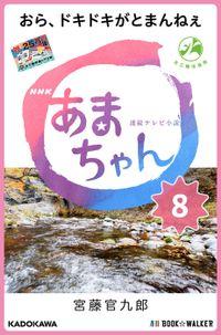 NHK連続テレビ小説 あまちゃん 8 おら、ドキドキがとまんねぇ