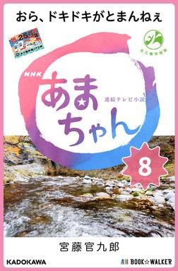 NHK連続テレビ小説 あまちゃん 8 おら、ドキドキがとまんねぇ-電子書籍