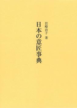 日本の意匠事典-電子書籍