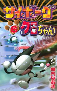 サイボーグクロちゃん(6)