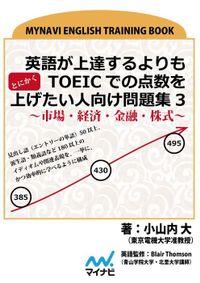 英語が上達するよりもとにかくTOEICでの点数を上げたい人向け問題集3 ~市場・経済・金融・株式~