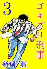 ゴキブリ刑事 (3)