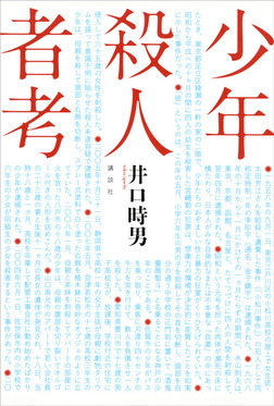 少年殺人者考-電子書籍