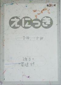 TALKEN絵日記142冊目