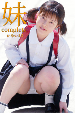 妹 complete かな vol.3-電子書籍