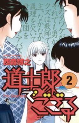 道士郎でござる(2)-電子書籍