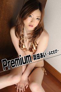 Premium 羽田あい -ふたたび-