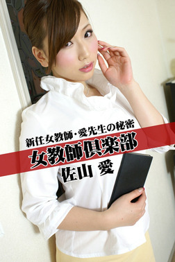 女教師倶楽部 佐山愛 新任女教師・愛先生の秘密-電子書籍