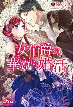 女伯爵の華麗なる婚活-電子書籍
