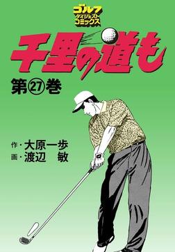 千里の道も(27)-電子書籍