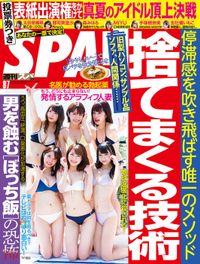 週刊SPA!(スパ)  2018年 8/7 号 [雑誌]