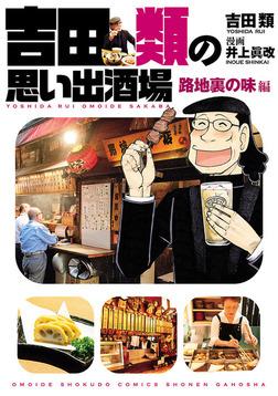 吉田類の思い出酒場 路地裏の味編-電子書籍