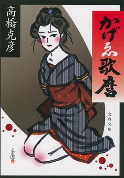 かげゑ歌麿-電子書籍