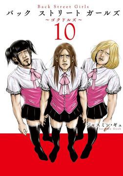 Back Street Girls(10)-電子書籍