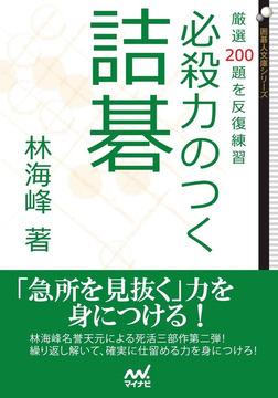 必殺力のつく詰碁 厳選200題を反復練習-電子書籍