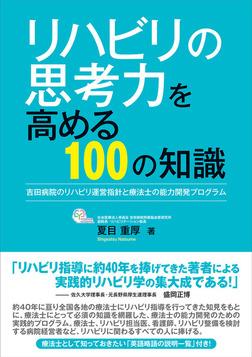 リハビリの思考力を高める100の知識 吉田病院のリハビリ運営指針と療法士の能力開発プログラム-電子書籍