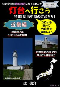灯台へ行こう-近畿編/明治中期の灯台たち-